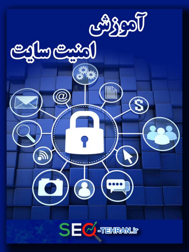 آموزش امنیت سایت