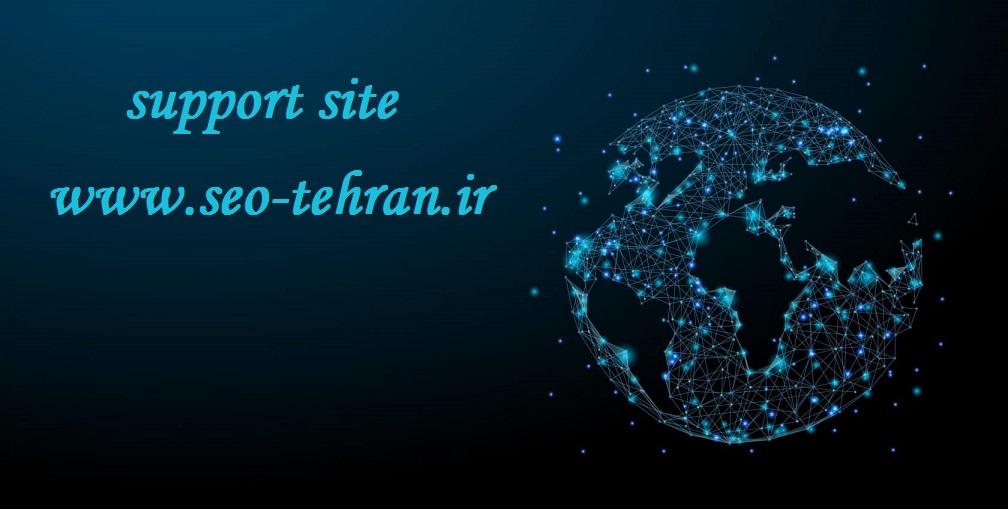 پشتیبانی سایت اصولی