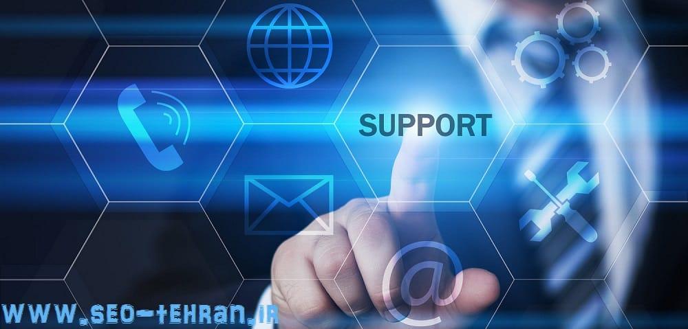 مزایای پشتیبانی سایت