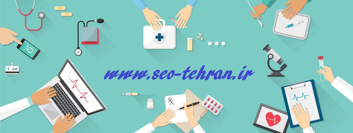 پشتیبانی سایت پزشکی