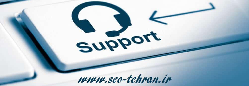 چرا پشتیبانی سایت مهم است