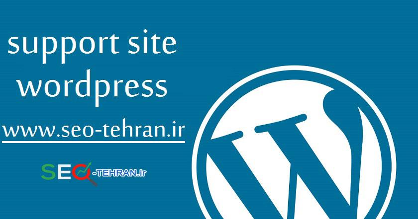 پشتیبانی سایت وردپرس