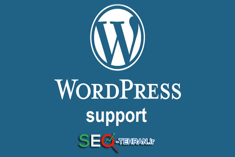 پشتیبانی سایت ارزان و تضمینی