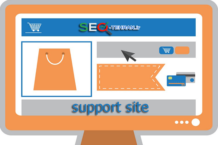 اهمیت پشتیبانی سایت های فروشگاهی