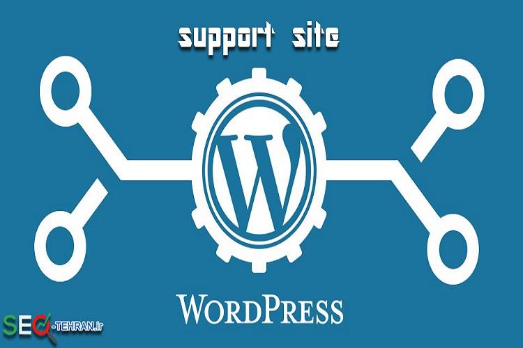 انواع مختلف پشتیبانی سایت