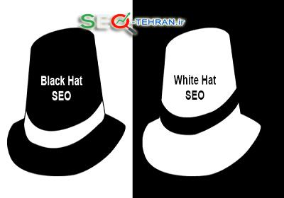 تفاوت سئو سایت کلاه سفید با سئو سایت کلاه سیاه