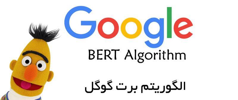 الگوریتم برت BERT گوگل چیست